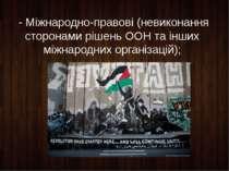 - Міжнародно-правові (невиконання сторонами рішень ООН та інших міжнародних о...