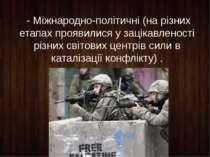 - Міжнародно-політичні (на різних етапах проявилися у зацікавленості різних с...