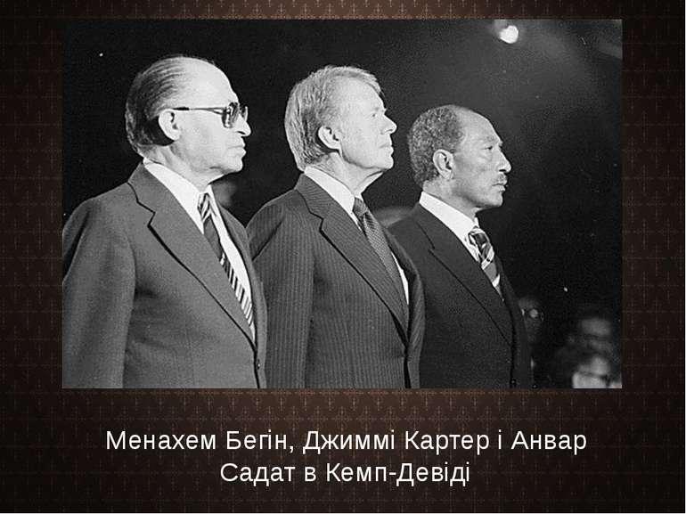 Менахем Бегін, Джиммі Картер і Анвар Садат в Кемп-Девіді