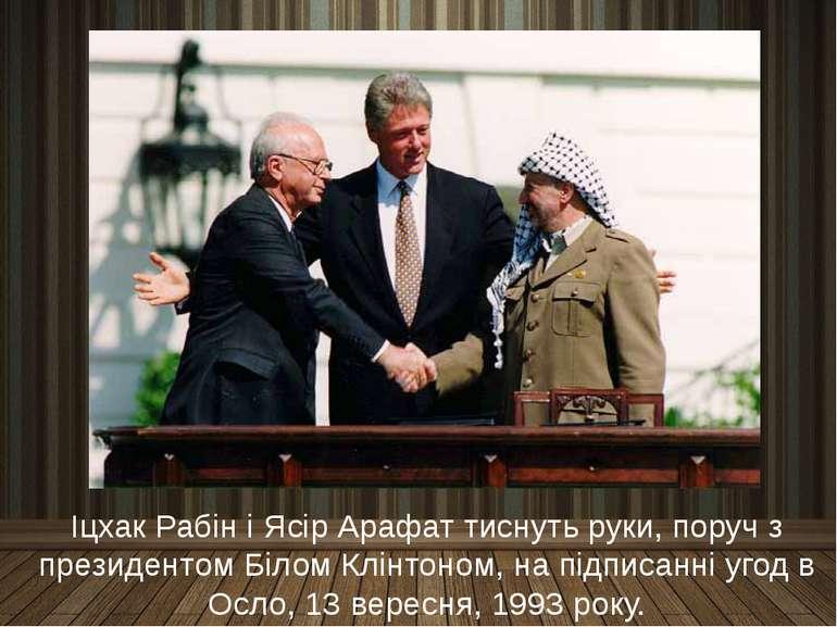 Іцхак Рабін і Ясір Арафат тиснуть руки, поруч з президентом Білом Клінтоном, ...