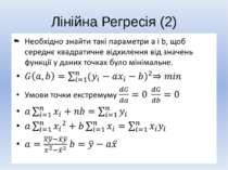 Лінійна Регресія (2)