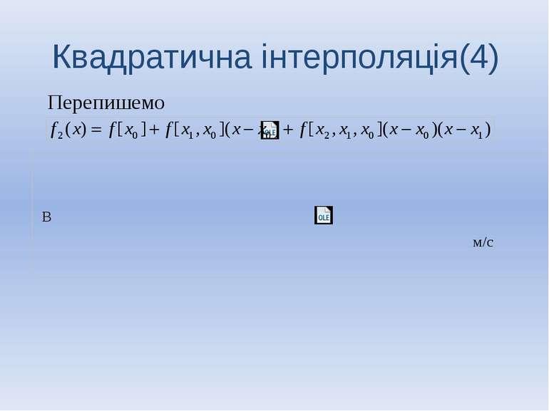 Квадратична інтерполяція(4) Перепишемо