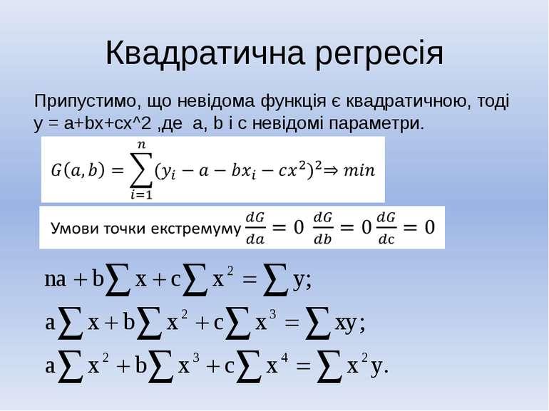 Квадратична регресія Припустимо, що невідома функція є квадратичною, тоді y =...