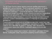 2.2 Елементи теорії множин, відношення, функції і перетворення, алгебраїчні с...