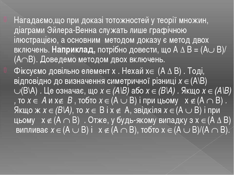 Нагадаємо,що при доказі тотожностей у теорії множин, діаграми Эйлера-Венна сл...