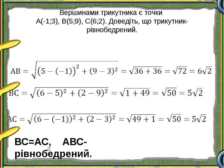 Вершинами трикутника є точки А(-1;3), В(5;9), С(6;2). Доведіть, що трикутник-...
