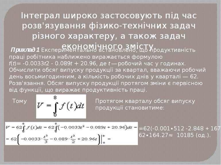 Інтеграл широко застосовують під час розв'язування фізико-технічних задач різ...