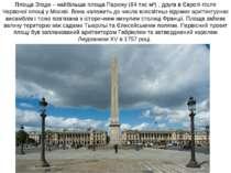 Площа Згоди – найбільша площа Парижу (84 тис м²) , другав Європі після Черво...