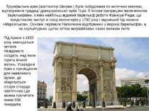 Тріумфальна арка (архітектор Шагран ) була побудована по античних канонах, ві...