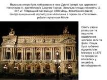 Паризька опера була побудована в часи Другої Імперії при царюванні Наполеона ...