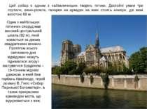 Одна з найбільших готичних споруд має високий центральний шпиль (82 м), який ...