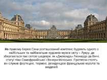 На правому березі Сени розташований комплекс будівель одного з найбільших та ...