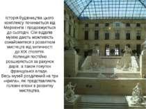 Історія будівництва цього комплексу починається від Меровінгів і продовжуєтьс...