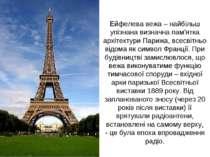 Ейфелева вежа – найбільш упізнана визначна пам'ятка архітектури Парижа, всесв...
