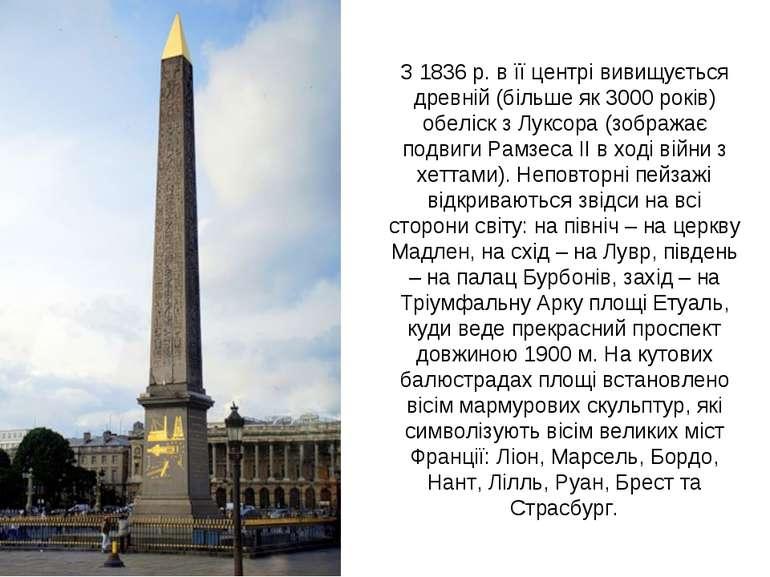 З 1836 р. в її центрі вивищується древній (більше як 3000 років) обеліск з Лу...