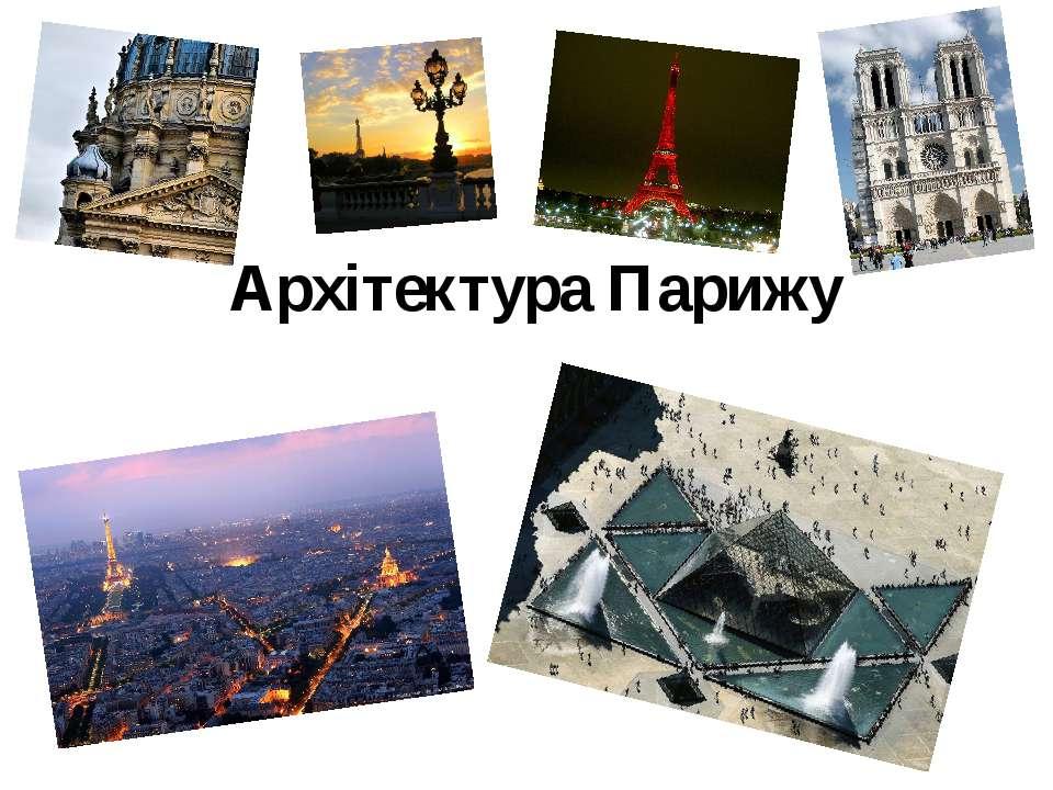 Архітектура Парижу