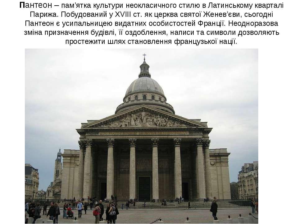 Пантеон – пам'ятка культури неокласичного стилю в Латинському кварталі Парижа...