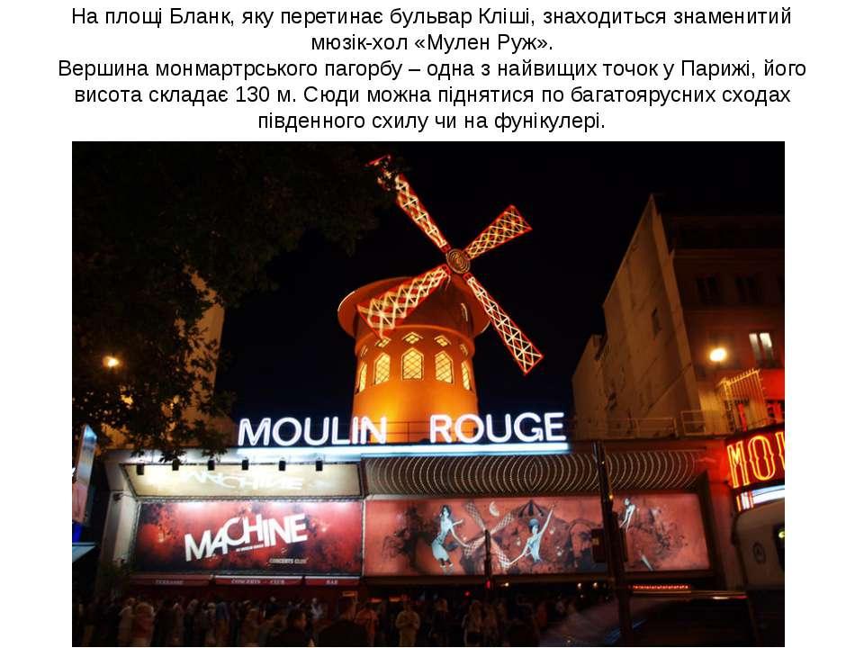 На площі Бланк, яку перетинає бульвар Кліші, знаходиться знаменитий мюзік-хол...