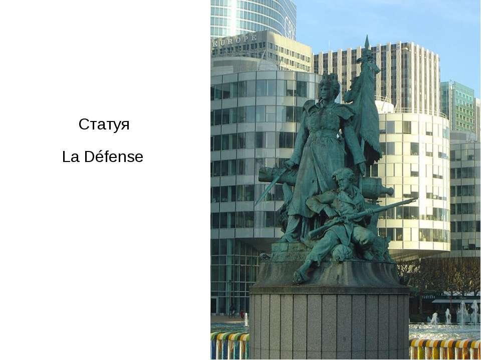 Статуя La Défense