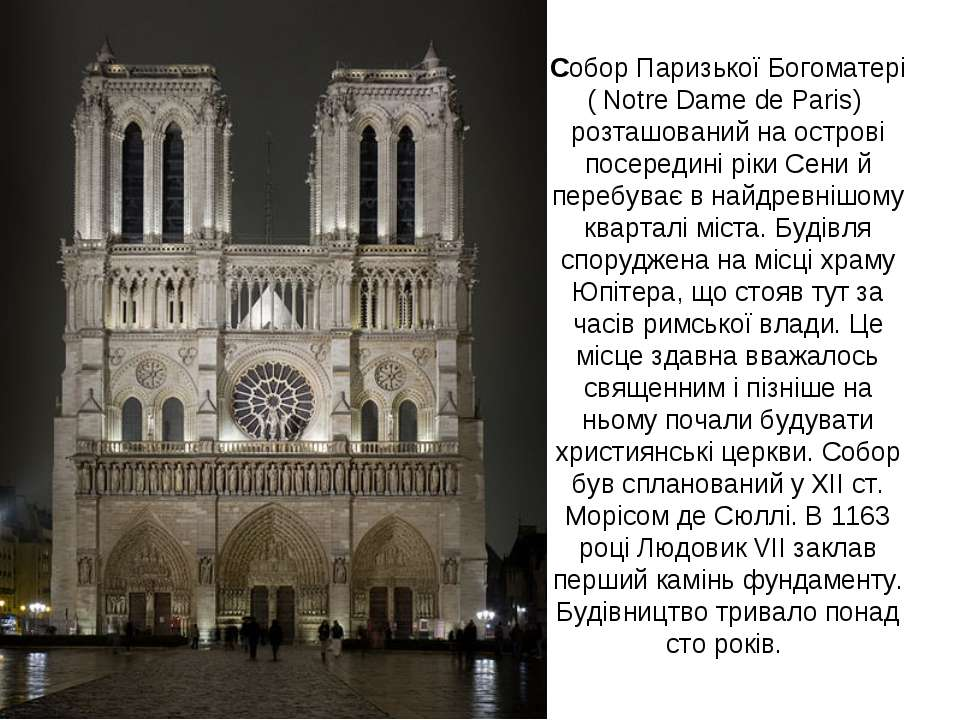 Собор Паризької Богоматері (Notre Dame de Paris) розташований на острові по...