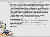 Відомий український математик. Закінчив у 1953 році Київський державний уніве...