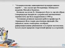 """""""Основоположник математичної культури нашого народу"""", - так сказав про Володи..."""