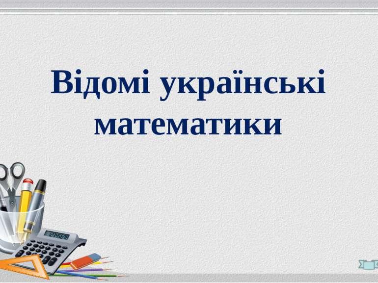 Відомі українські математики