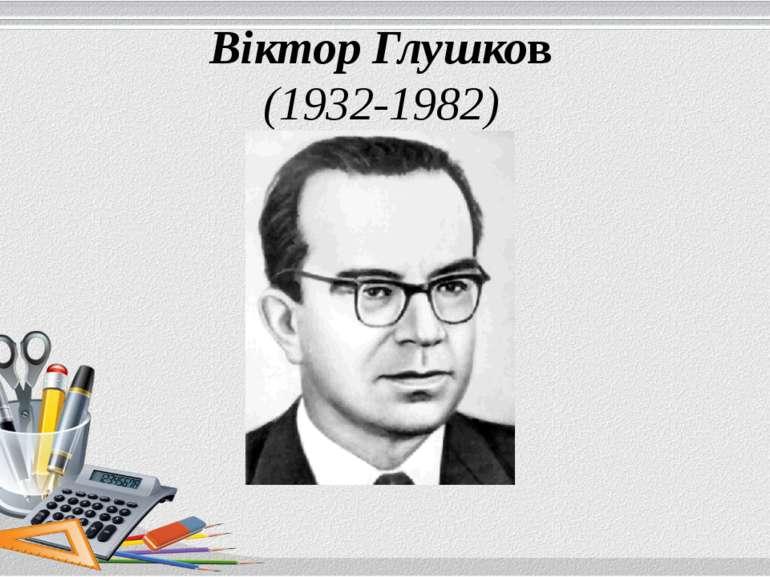 Віктор Глушков (1932-1982)