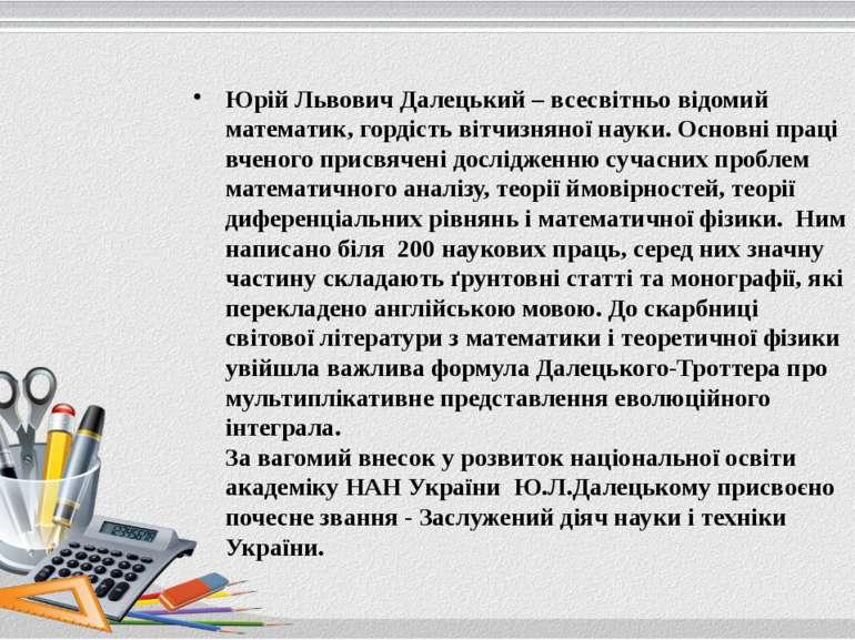 Юрій Львович Далецький – всесвітньо відомий математик, гордість вітчизняної н...