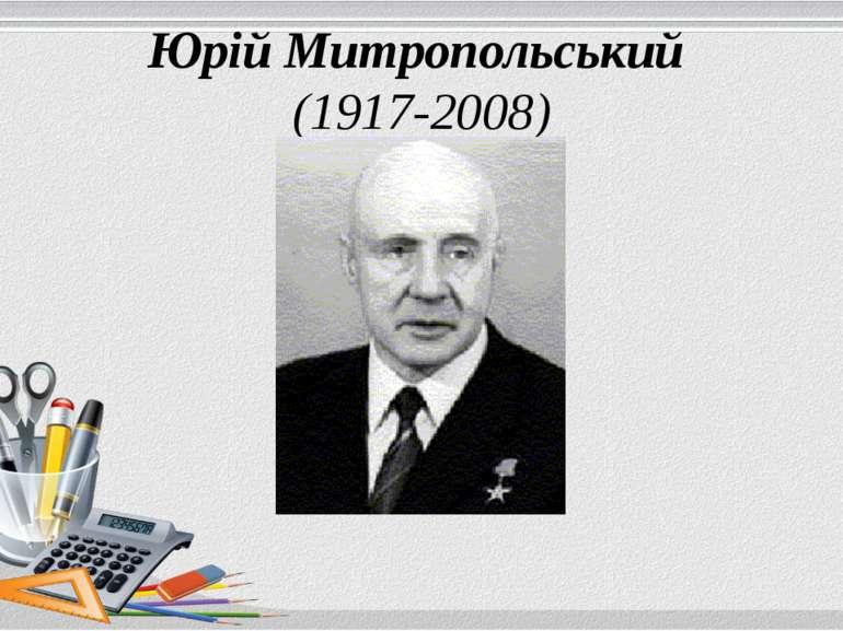 Юрій Митропольський (1917-2008)