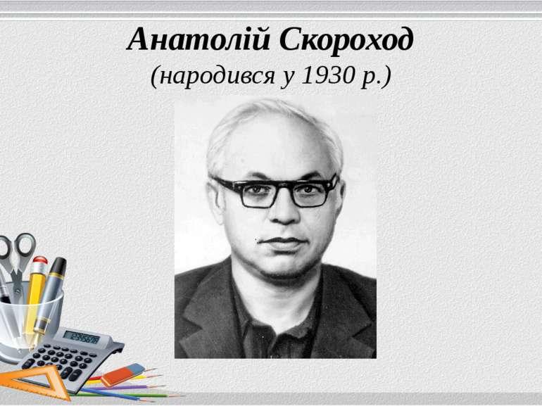 Анатолій Скороход (народився у 1930 р.)