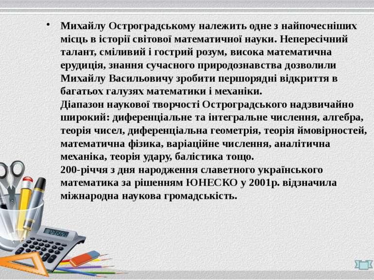 Михайлу Остроградському належить одне з найпочесніших місць в історії світово...