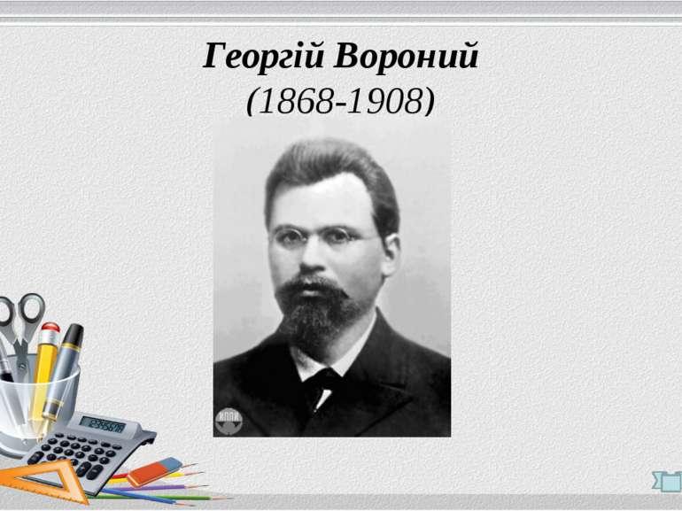 Георгій Вороний (1868-1908)