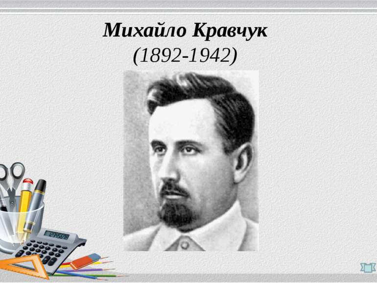 Михайло Кравчук (1892-1942)