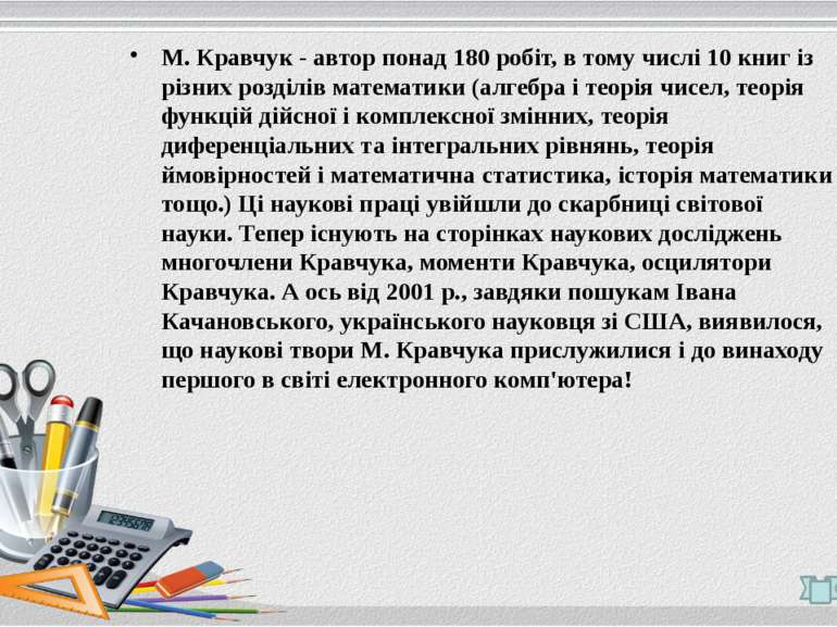 М. Кравчук - автор понад 180 робіт, в тому числі 10 книг із різних розділів м...