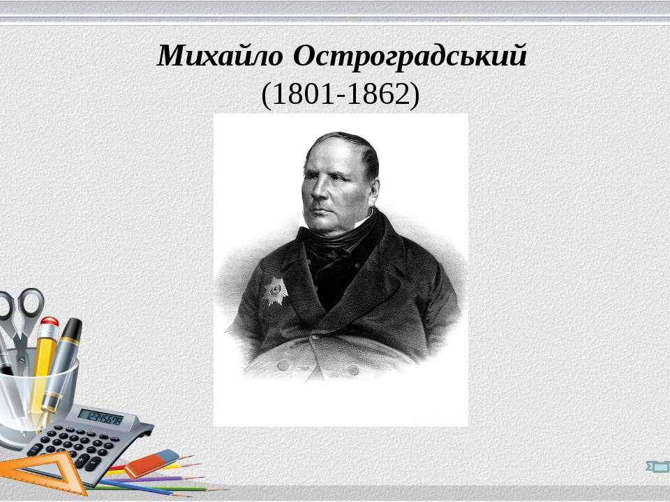 Михайло Остроградський (1801-1862)