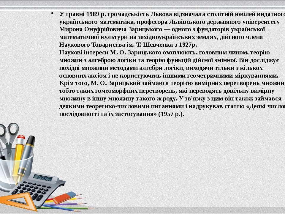 У травні 1989 р. громадськість Львова відзначала столітній ювілей видатного у...