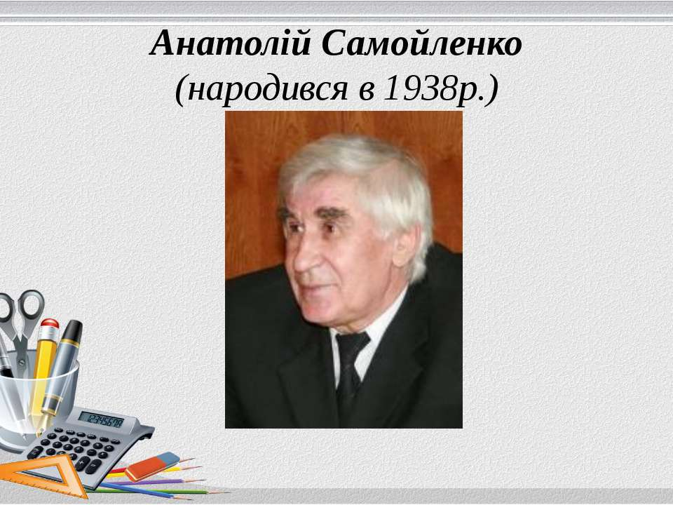 Анатолій Самойленко (народився в 1938р.)