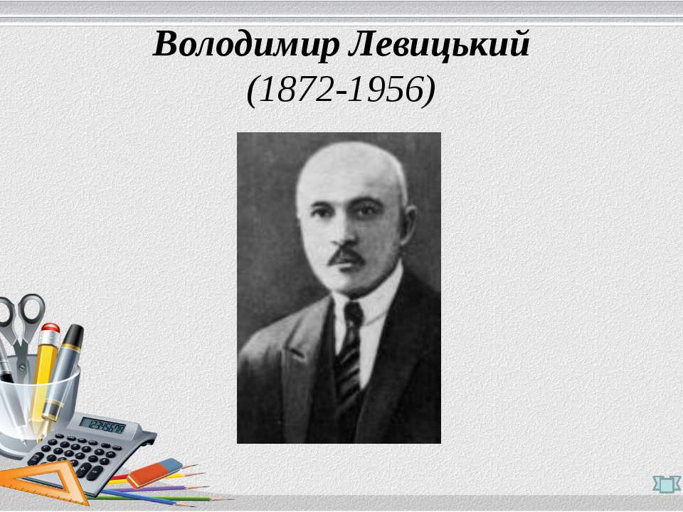 Володимир Левицький (1872-1956)