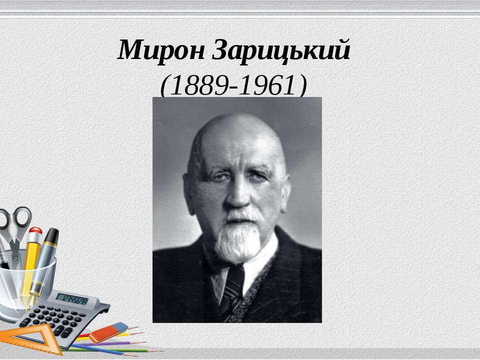 Мирон Зарицький (1889-1961)