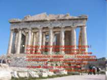 Грецьку архітектуру відрізняє чистота і єдність стилю. Було вироблено три осн...