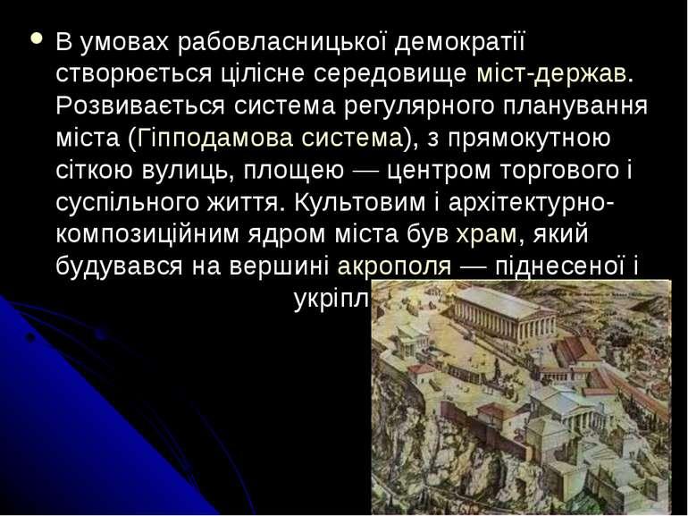 В умовах рабовласницької демократії створюється цілісне середовище міст-держа...