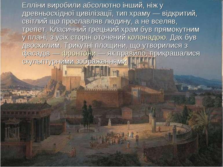Елліни виробили абсолютно інший, ніж у древньосхідної цивілізації, тип храму...