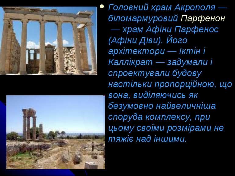 Головний храм Акрополя— біломармуровий Парфенон— храм Афіни Парфенос (Афіни...