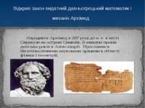 Відкрив закон видатний давньогрецький математик і механікАрхімед.