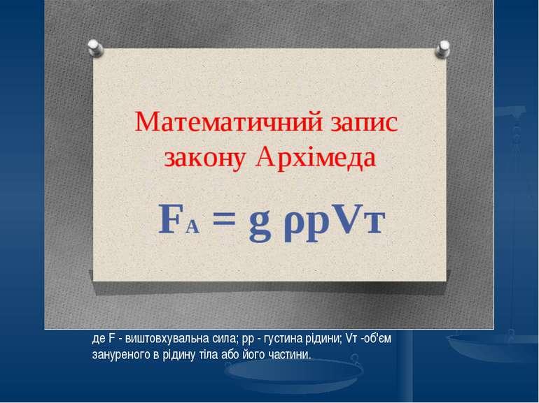 де F - виштовхувальна сила; pp - густина рідини; Vт -об'єм зануреного в рідин...