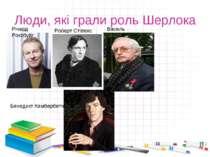 Люди, які грали роль Шерлока Річард Роксбург Роберт Стівенс Василь Ліванов Бе...