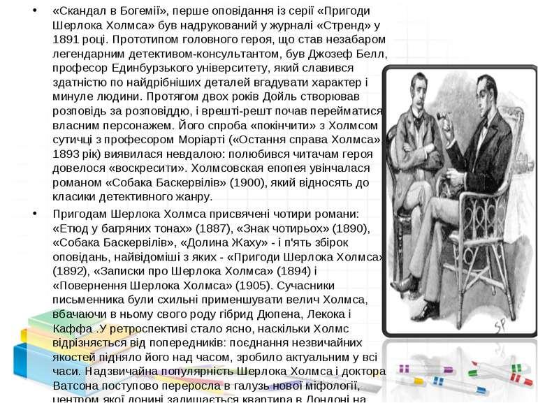 «Скандал в Богемії», перше оповідання із серії «Пригоди Шерлока Холмса» був н...