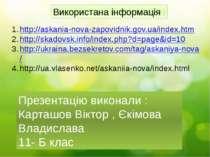 Використана інформація : http://askania-nova-zapovidnik.gov.ua/index.htm http...