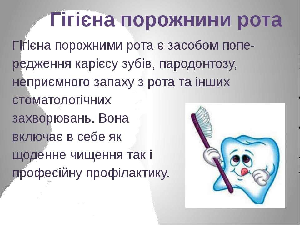 Гігієнапорожнимиротаєзасобомпопе- редженнякарієсузубів,пародонтозу, н...